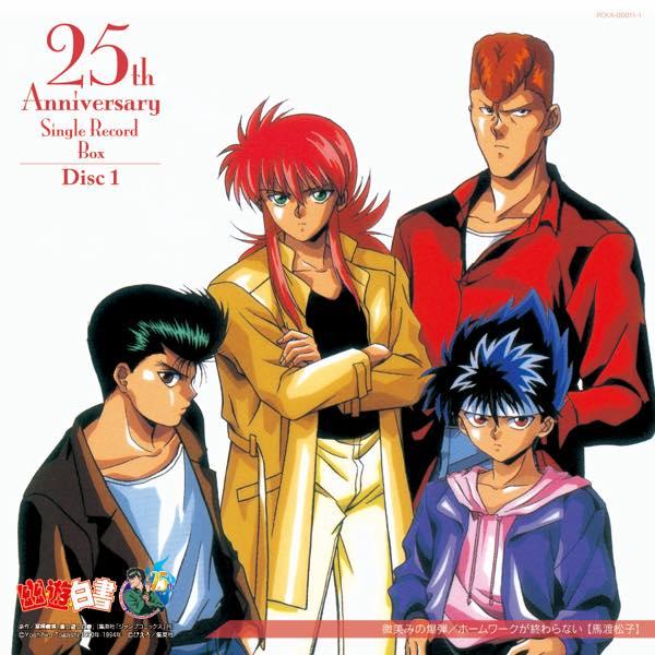Yu Yu Hakusho 25th Anniversary EP Box Vinyl (Import)