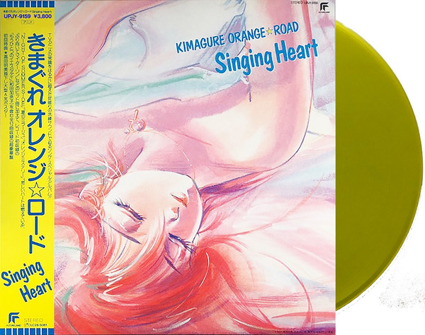 Kimagure Orange Road Singing Heart Vinyl Soundtrack (Import)