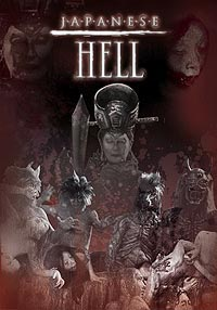 Japanese Hell DVD Adult LiveAction 631595050981