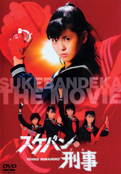 Sukeban Deka The Movie Dvd