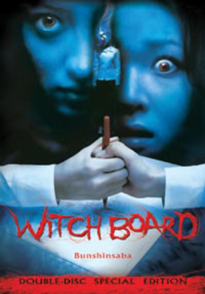 Bushinsaba: Witch Board Special Edition DVD