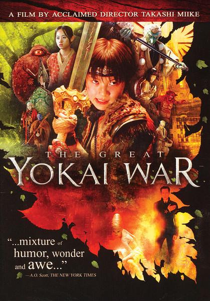 Great Yokai War DVD