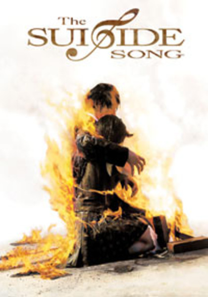 The Suicide Song DVD