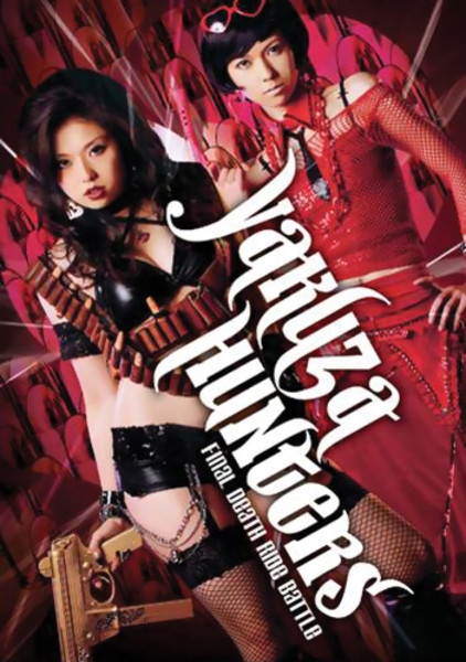 Yakuza Hunters Final Death Ride Battle DVD