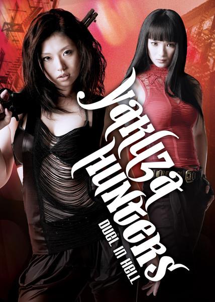 Yakuza Hunters Duel in Hell DVD