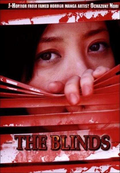 Horror Mansion: The Blinds DVD (S) LiveAction