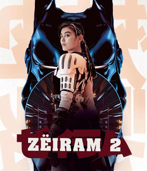 Zeiram 2 DVD