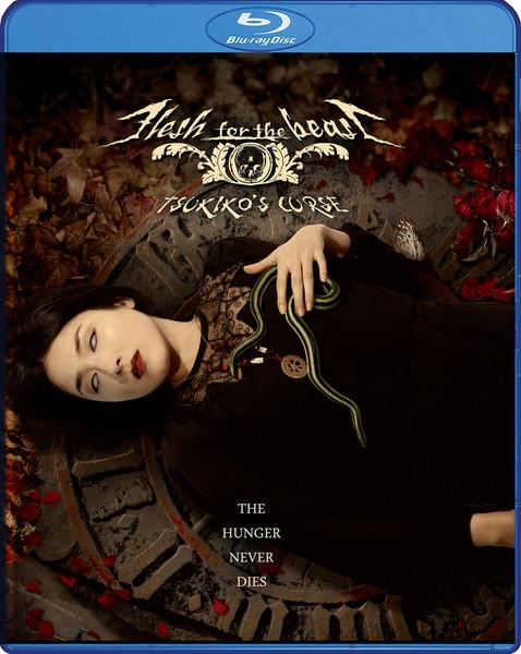 Flesh for the Beast Tsukiko's Curse Blu-ray