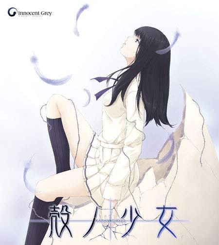 Kara no Shoujo Regular Edition