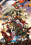 Cho Dengeki Stryker Limited Edition DVD-ROM Game (Windows)