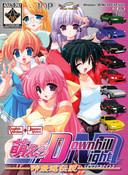 Moero Downhill Night DVD-ROM Game (Windows)