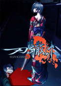 Hanachirasu DVD-ROM Game (Windows)