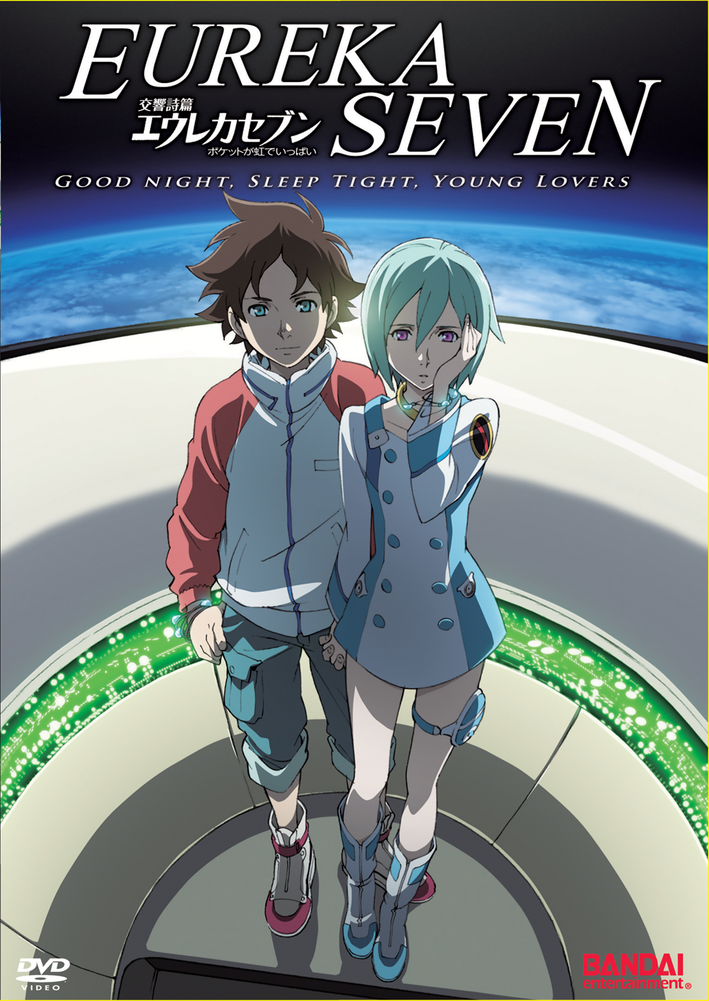 Eureka Seven Movie Good Night, Sleep Tight, Young Lovers DVD 669198263156
