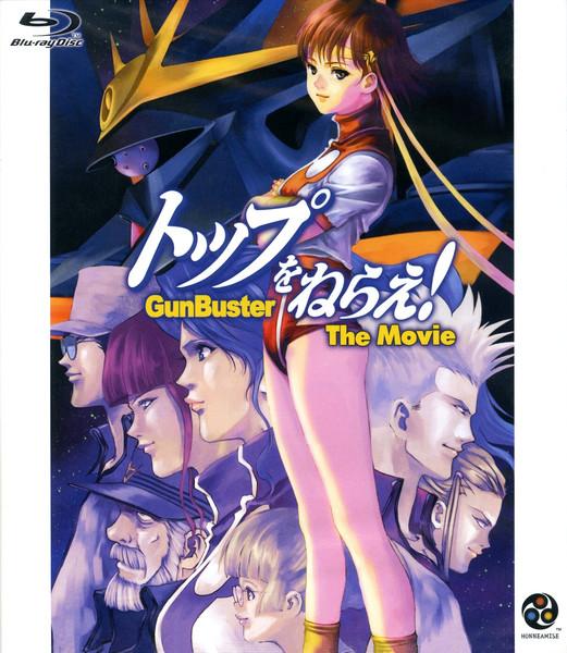 Gunbuster the Movie Blu-ray