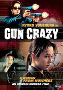 Gun Crazy DVD 1