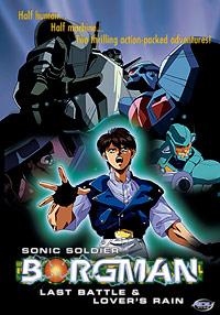 Sonic Soldier Borgman DVD : Last Battle/Lover's Rain 702727083426