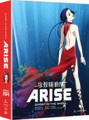 Ghost in the Shell Arise OVA Set 2 Blu-ray/DVD