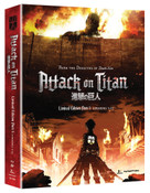 Attack on Titan Part 1 Limited Edition Blu-ray/DVD