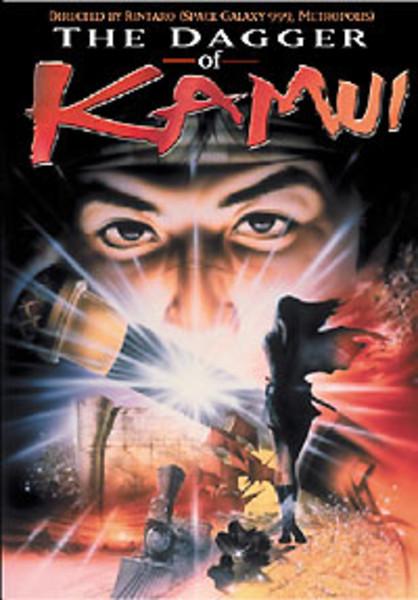 Dagger of Kamui DVD