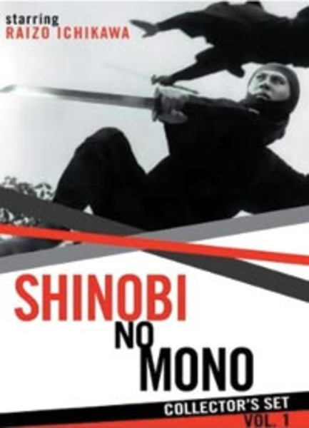 Shinobi no Mono Collector's Set 1 DVD