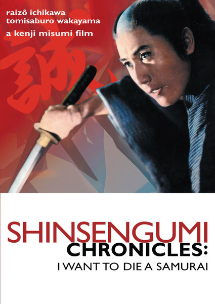 Shinsengumi Chronicles I Want to Die a Samurai DVD