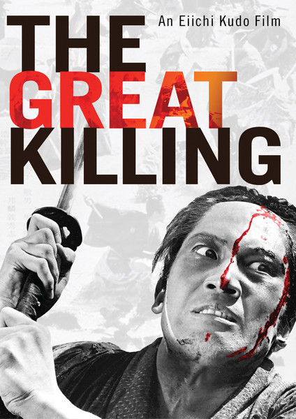 The Great Killing DVD