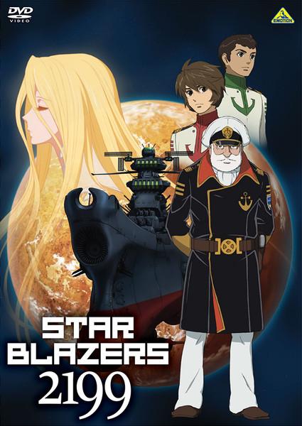 Star Blazers 2199 DVD 1