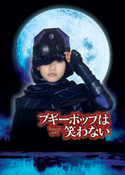 Boogiepop and Others DVD