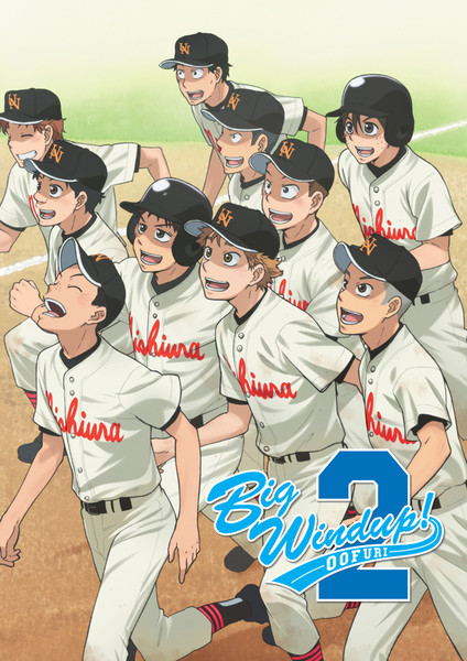 Big Windup! Season 2 DVD