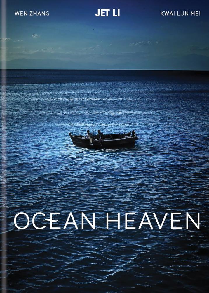 Ocean Heaven DVD 812491012673