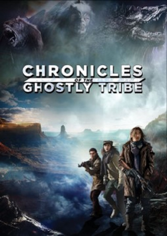 Chronicles of the Ghostly Tribe Blu-ray 812491017104