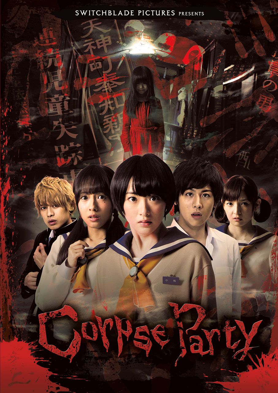 Corpse Party DVD 814131011497