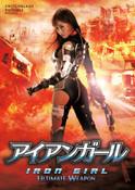 Iron Girl II DVD Adult