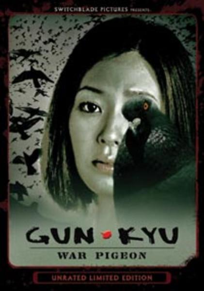 Gun-Kyu War Pigeon DVD