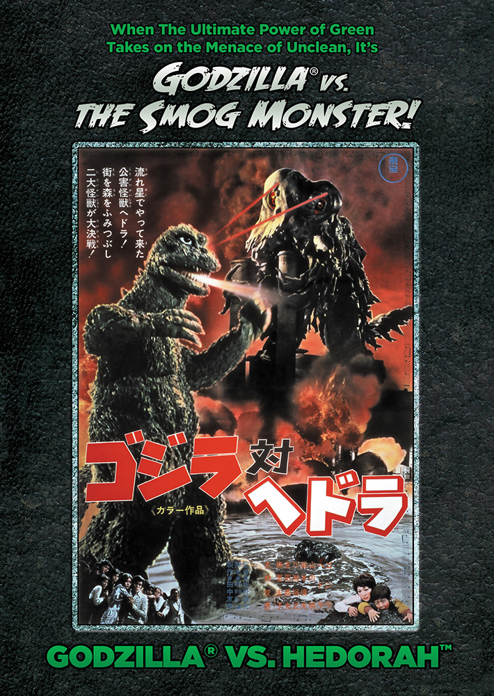 Godzilla vs Hedorah Godzilla vs the Smog Monster DVD 814131012357