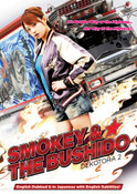 Smokey and the Bushido Dekotora 2 DVD