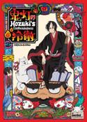 Hozuki's Coolheadedness DVD
