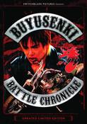 Buyusenki Battle Chronicle DVD