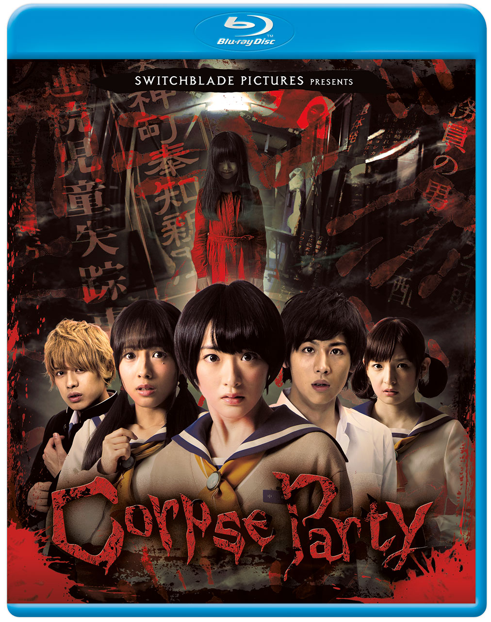 Corpse Party Blu-ray 814131015792