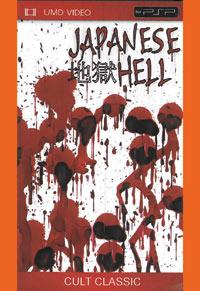 Japanese Hell UMD 815315000221