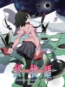 Owarimonogatari Volume 1 Blu-ray