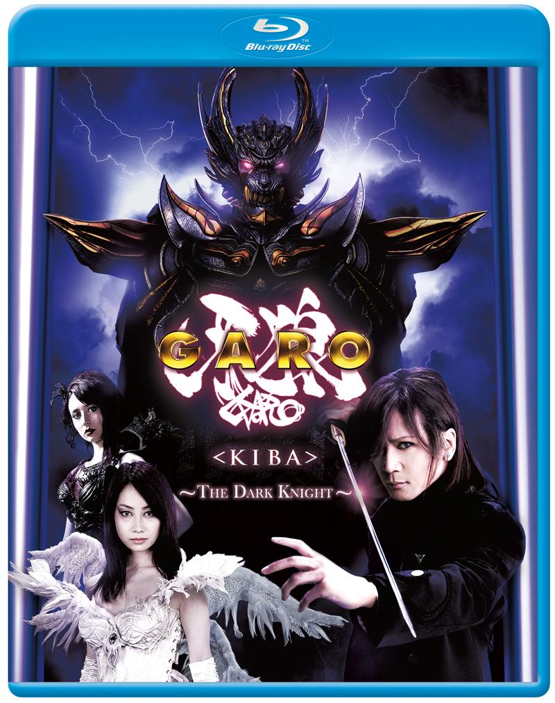 GARO KIBA Blu-ray 816726024714