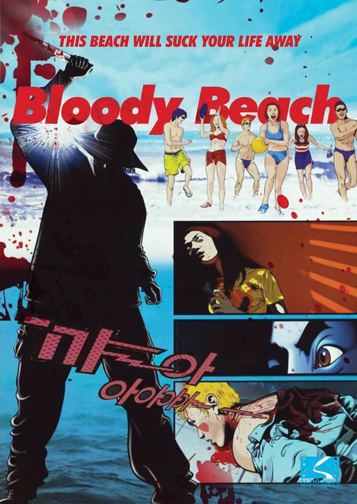 Bloody Beach DVD 825307922196