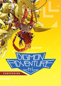 Digimon Adventure tri Confession DVD