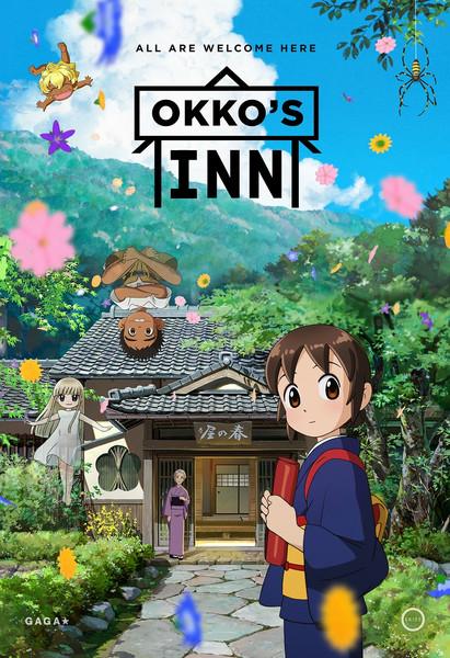 Okko's Inn Blu-ray/DVD