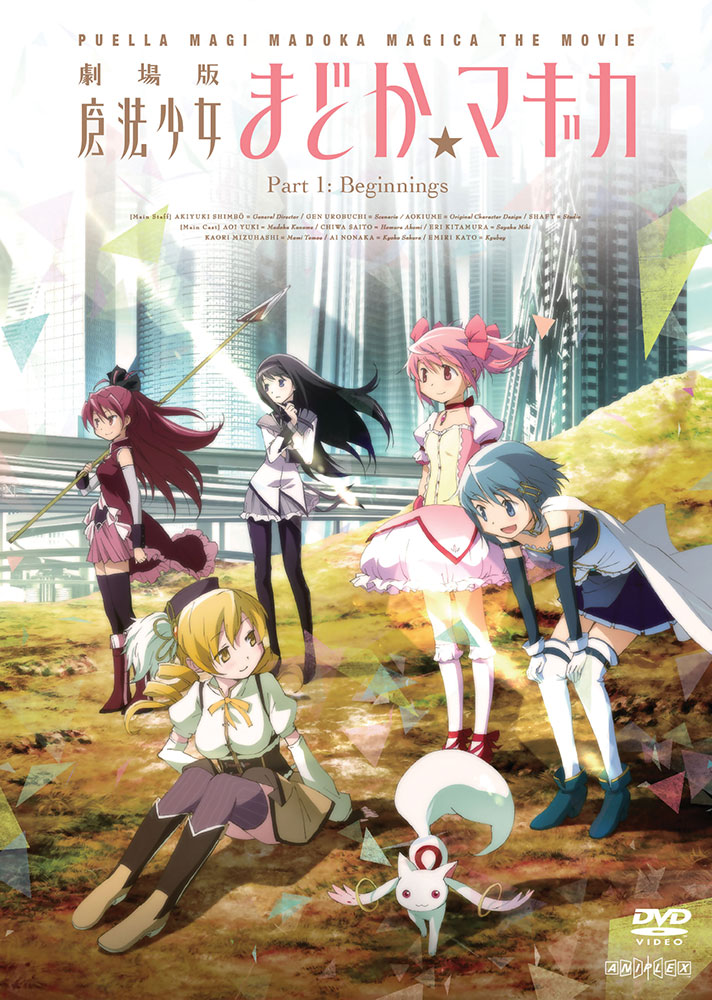 Puella Magi Madoka Magica the Movie Part 1 Beginnings DVD