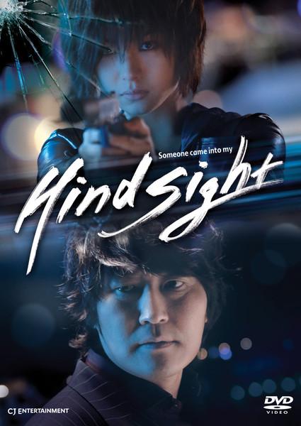 Hindsight DVD