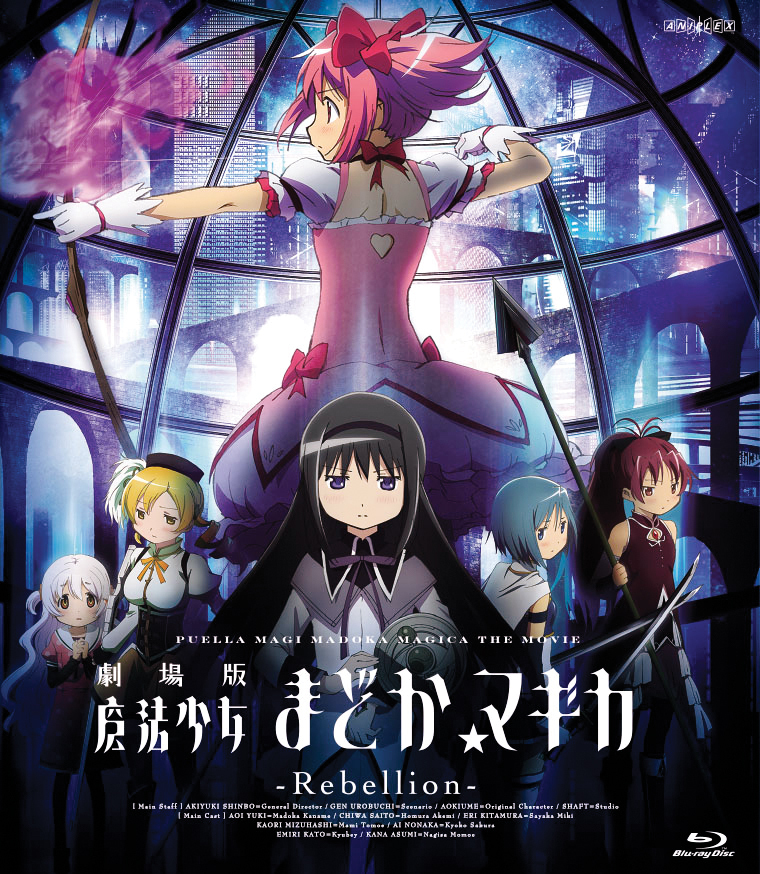 Puella Magi Madoka Magica the Movie -Rebellion- Blu-ray