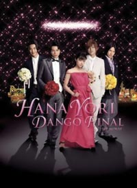 Hana Yori Dango Final The Movie DVD 875707003520