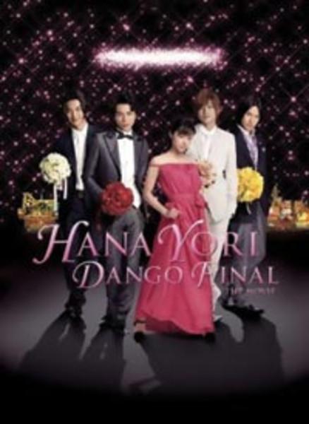 Hana Yori Dango Final The Movie DVD